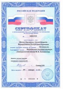 Russisch Zertifikat der Übersetzerin